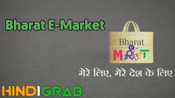 Bharat E-Market क्या है?