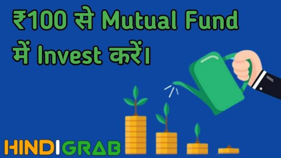 100 Rupay Se Mutual Fund me Invest Kaise Kare