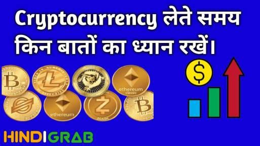 Cryptocurrency Lete Samay Konsi Baato Ka Dhyaan Rakhe