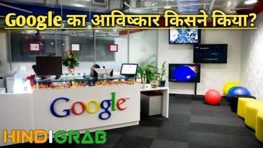 Google Ka Aavishkaar Kisne Kiya