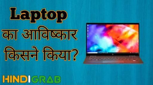 Laptop Ka Aavishkar Kisne Kiya