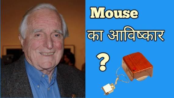 Mouse का आविष्कार किसने किया और कब किया?