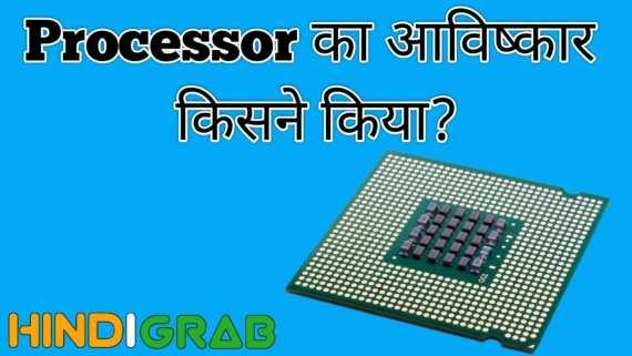 Processor Ka Aavishkar Kisne Kiya