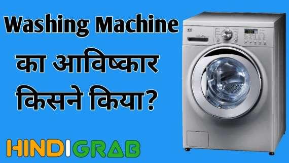 Washing Machine Ka Aavishkar Kisne Kiya