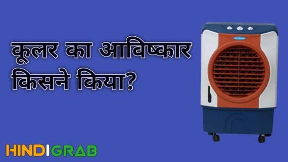 Cooler Ka Aavishkaar Kisne Kiya