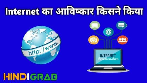 Internet Ka Aavishkaar Kisne Kiya Aur Kab Hua