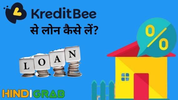 KreditBee App Se Loan Kaise Le