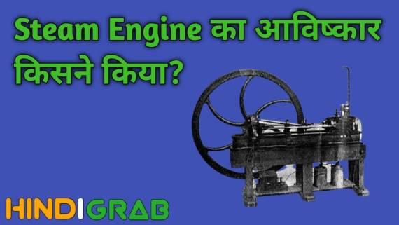Steam Engine Ka Aavishkaar Kisne Kiya