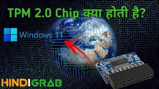 TPM 2.0 Kya Hota Hai
