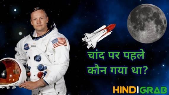 Chand Par Pehle Kon Gya Tha