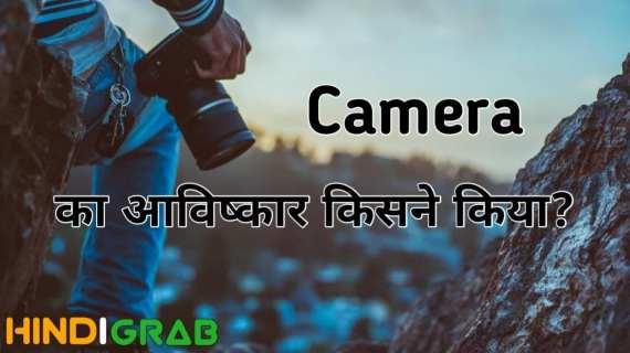 Camera Ka Avishkar Kisne Kiya