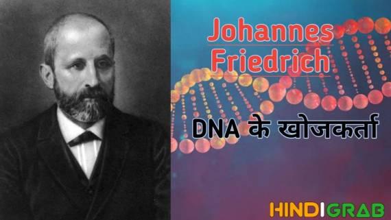DNA Ki Khoj Kisne Ki