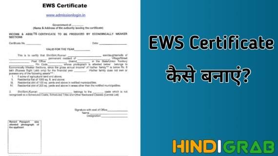 EWS Certificate Kaise Banaye