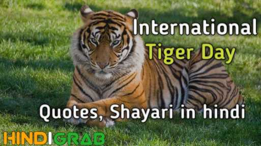 International Tiger Day Quotes in Hindi