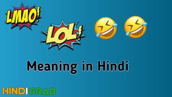 LMAO Meaning in Hindi