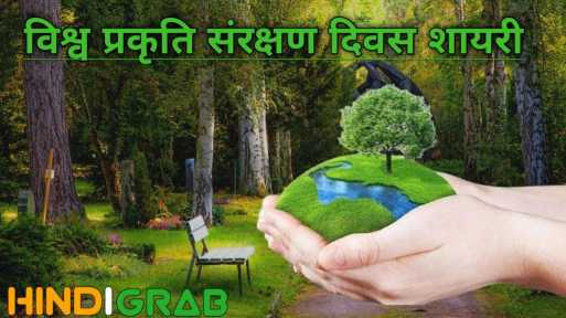 World Nature Conservation Day Quotes in Hindi