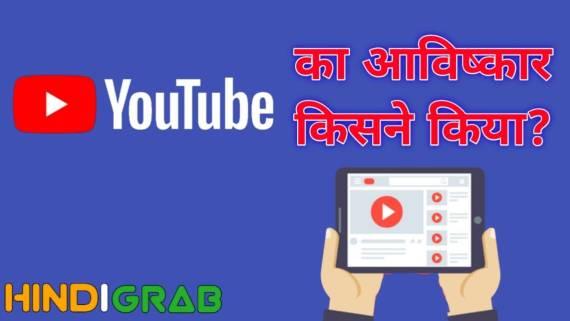 YouTube Ka Aavishkaar Kisne Kiya
