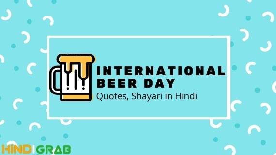 International Beer Day Quotes in Hindi