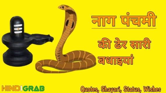 Nag Panchami Quotes in Hindi