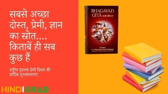 National Book Lover Day Quotes in Hindi