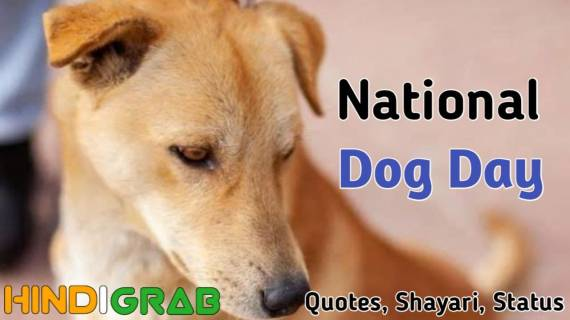 National Dog Day Quote