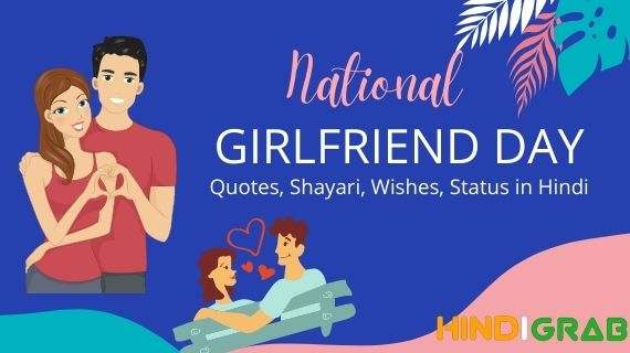 National Girlfriend Day Quotes in Hindi