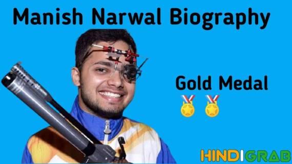 Manish Narwal Biography in Hindi