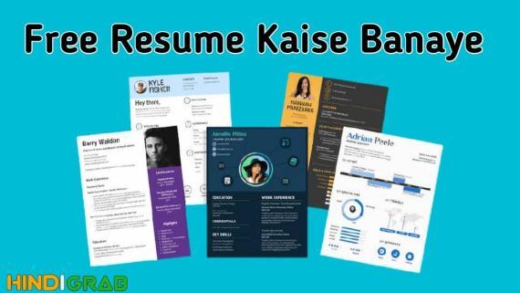 Resume Kaise Banaye