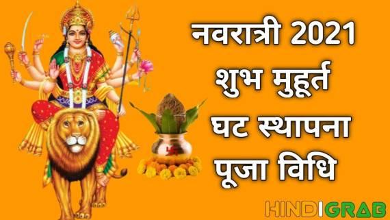 Navratri 2021 in Hindi