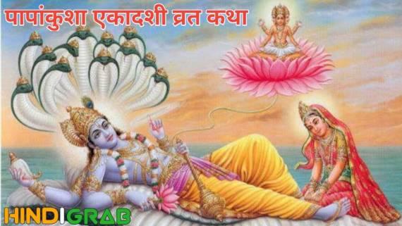 Papankusha Ekadashi Vrat Katha